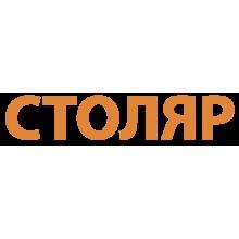 «Столяр» город Благовещенск